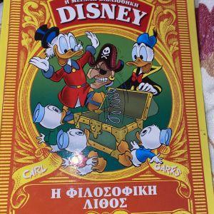 κόμιξ Disney η φιλοσοφική λίθος