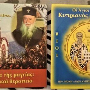 Πωλούνται 2 ορθόδοξα χριστιανικά CD (μαζί) με λειτουργίες & ομιλίες