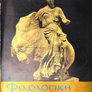 Φιλολογική Πρωτοχρονιά 1981