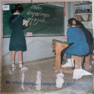 Όταν Πηγαίναμε Σχολείο- Βινύλιο- 33 ΣΤΡΟΦΩΝ