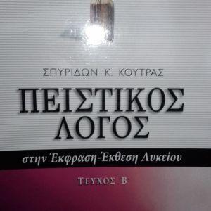 Βιβλίο  βοηθημα