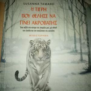 Η τίγρη που θέλησε να γίνει ακροβάτης -Tamaro Susanna