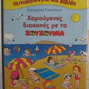 Χαρουμενες διακοπες ΖΟΥΖΟΥΝΙΑ CD & DVD αυτοκολλητα και βιβλιο