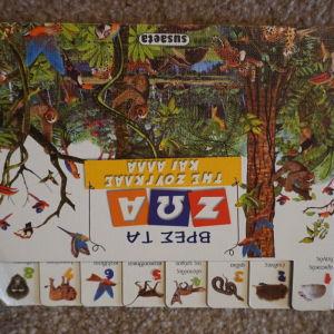 παιδικο βιβλιο για τα ζωα της ζουγκλας
