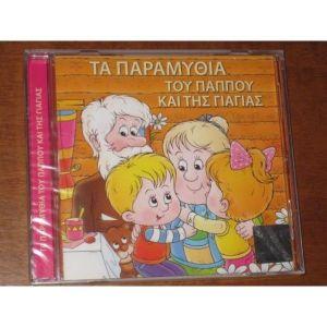 Τα Παραμυθια Του Παπου Και Της Γιαγιας CD