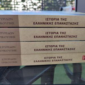 Ιστορία ελληνικής επανάστασης Τρικούπη εκδόσεις Λιβάνη