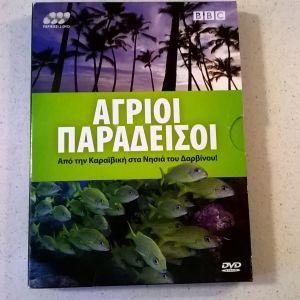 DVD ( 1 ) Άγριοι παράδεισοι