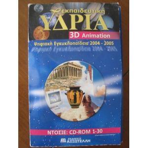 ΥΔΡΙΑ 3D ANIMATION 2004-2005 CD-ROM 1-30