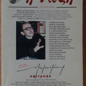 ΝΙΚΟΣ ΚΑΖΑΝΤΖΑΚΗΣ  Αφιέρωμα, περιοδικό «Η λέξη»  Ειδικό τεύχος 139  Μάιος – Ιούνιος 1997