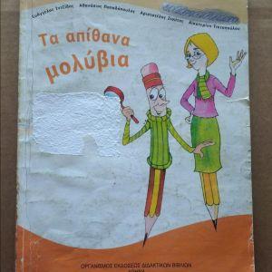 Βιβλιο *Γλώσσα Γ΄ δημοτικού*. 2009