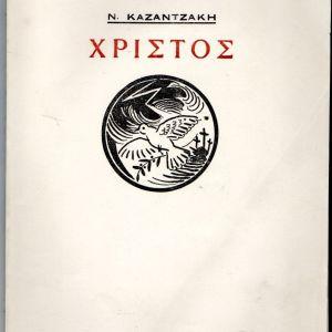 ΧΡΙΣΤΟΣ - ΝΙΚΟΥ ΚΑΖΑΝΤΖΑΚΗ