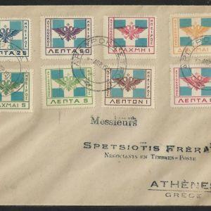 1914 - ΒΟΡΕΙΟΣ ΗΠΕΙΡΟΣ - (Α)FDC - ΣΗΜΑΙΑ ΗΠΕΙΡΟΥ