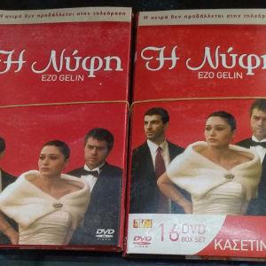 dvd ( τουρκικές ολοκληρωμένες σειρές )