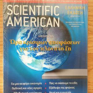 Scientific American Τεύχος: Νοέμβριος 2005