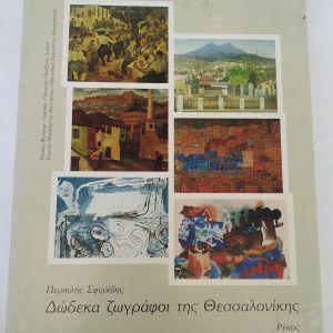 Δώδεκα ζωγράφοι της Θεσσαλονίκης -Περικλής Σφυρίδης, 1986