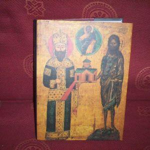 ΟΙ ΘΗΣΑΥΡΟΙ ΤΥΟΥ ΑΓΙΟΥ ΟΡΟΥΣ 1 ΤΟΜΟΣ ΒΙΒΛΙΟ