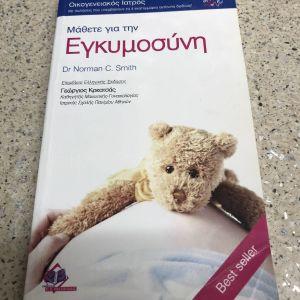 Βιβλίο Μάθετε για την εγκυμοσύνη