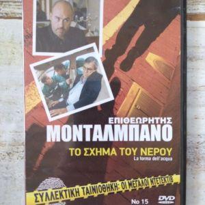 DVD Ταινια. *ΤΟ ΣΧΗΜΑ ΤΟΥ ΝΕΡΟΥ* Αστυνομική, Περιπέτεια.