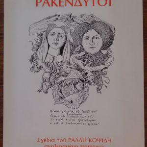 """ΚΟΨΙΔΗΣ ΡΑΛΛΗΣ  Ρακένδυτοι  ζωγραφικό - ποιητικό λεύκωμα   ΠΡΩΤΗ ΕΚΔΟΣΗ, """"Γκαλερί Ώρα"""", 1976   4ο, σε 1000 αντίτυπα   [78 σ.]. Οι πίσω όψεις των σχεδίων είναι λευκές.   ΩΡΑΙΟ ΑΝΤΙΤΥΠΟ"""