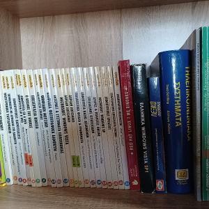 35 βιβλία Πληροφορικής και Προγραμματισμού