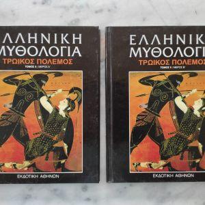 """Ελληνική Μυθολογία """"Τρωικός Πόλεμος"""" Τόμος 5 (2 μέρη), Εκδοτική Αθηνών"""