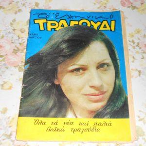 Παλιά περιοδικά