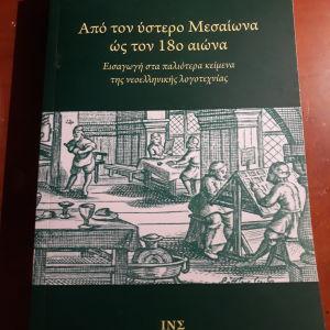 Γιώργος Κεχαγιόγλου- Από τον ύστερο Μεσαίωνα ως τον 18ο αιώνα. Εισαγωγή στα παλιότερα κείμενα της νεοελληνικής λογοτεχνίας