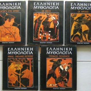Ελληνική μυθολογία (5 τόμοι)