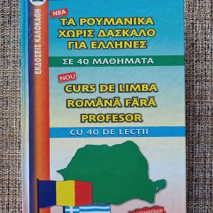 6 βιβλία εκμάθησης Ξένων Γλωσσών