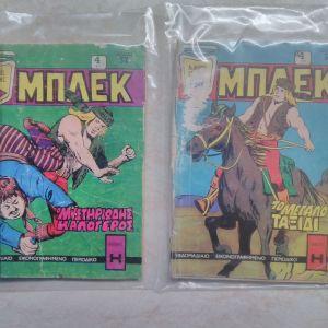 2 περιοδικά μπλεκ