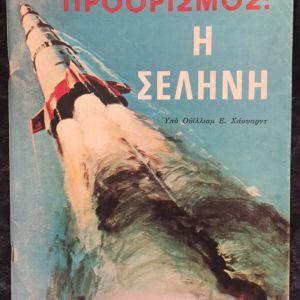 Προορισμός : Η Σελήνη (υπό Ουίλλιαμ Ε. Χαουαρντ)
