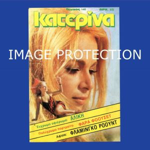 Αγγελιες Αλικη Βουγιουκλακη Σταματης Γαρδελης Φαρα Φοσετ Ελενα Ναθαναηλ Θανασης Βεγγος Περιοδικο Κατερινα Νο 148 1982 Farrah Fawcett Brooke Shields Richard Burton Greek magazine ΟΛΟΚΛΗΡΟ ΤΟ ΤΕΥΧΟΣ
