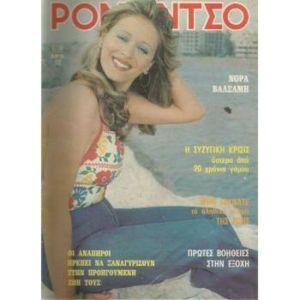 ΡΟΜΑΝΤΣΟ-29/6/1976
