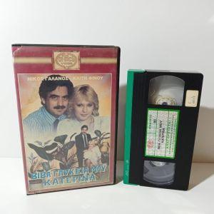 ΕΛΛΗΝΙΚΕΣ ΤΑΙΝΙΕΣ ΣΕ ΒΙΝΤΕΟΚΑΣΕΤΑ VHS (17)