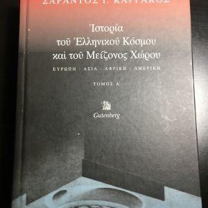 Ιστορία του Ελληνικού Κόσμου και του Μείζονους Χώρου - Σαράντος Καργάκος