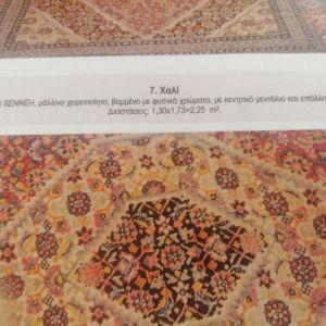 χαλί περσικό