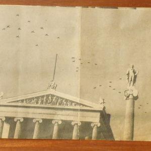 ΜΑΝΙΦΕΣΤΟ ΝΑΤΟ 1960