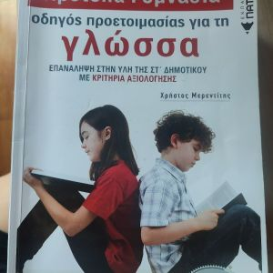 Βιβλία ΣΤ Δημοτικού για πρότυπα γυμνάσια