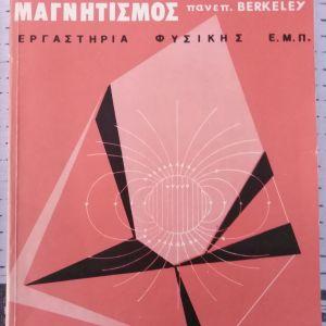 Επιστημονικό Βιβλίο: ΗΛΕΚΤΡΙΣΜΟΣ και ΜΑΓΝΗΤΙΣΜΟΣ, BERKELEY physics course (ελληνική έκδοση)