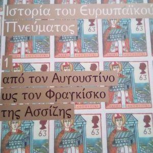 Βιβλιο (Κανελλοπουλος)