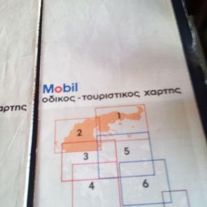 Χαρτης(Mobil) Ελλαδος οδικος