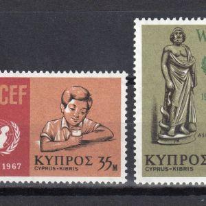 CYPRUS - 1968 - INTERNATIONAL ORGANIZATIONS - COMMEMORATIVE - MNH