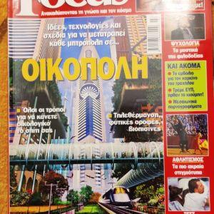Περιοδικό Focus, τεύχος 85, Μάρτιος 2007