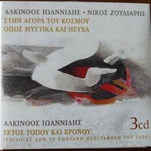 Αλκινοος Ιωαννιδης-Νικος Ζουδιαρης 3 cd -