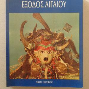 Νίκος Παροίκος  Εξοδος Αιγαίου  10 χρόνια  Εκδότης: Θεατρική Εξοδος, Αθήνα 1990  -  ΜΕ ΙΔΙΟΧΕΙΡΗ ΑΦΙΕΡΩΣΗ ΤΟΥ ΝΙΚΟΥ ΠΑΡΟΙΚΟΥ
