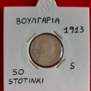 50 Stotinki (Silver) - Βουλγαρία 1913