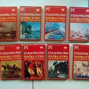 Πολιτική ιστορία της νεώτερης Ελλάδος του Σπύρου Μαρκεζίνη. 12 βιβλία (1821-1964)