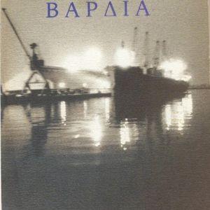 ΒΑΡΔΙΑ - ΝΙΚΟΣ ΚΑΒΒΑΔΙΑΣ . Αγρα 1989.