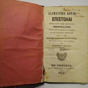 ΣΠΑΝΙΑ ΣΥΛΛΕΚΤΙΚΗ ΕΚΔΟΣΗ ΤΟΥ 1871 ΠΟΥ ΠΕΡΙΛΑΜΒΑΝΕΙ ΕΠΙΣΤΟΛΕΣ ΤΟΥ ΑΔΑΜΑΝΤΙΟΥ ΚΟΡΑΗ ΤΟΥ 1838