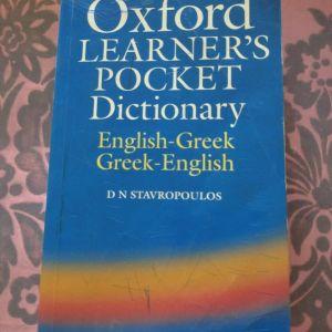 Βιβλιο *Oxford English-Greek, Greek-English.*
